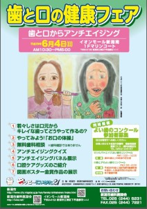 健康フェアポスター