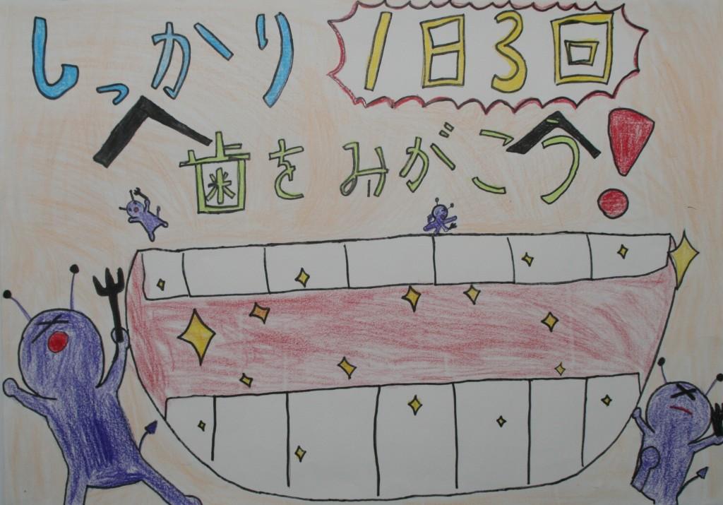 高学年佳作 巻南小 5年 山田海來