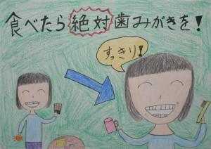 高学年佳作 巻南小 6年 眞水伶菜