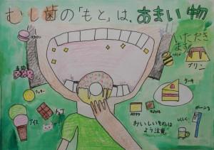 高学年銅賞 巻南小 5年 松田美佳子