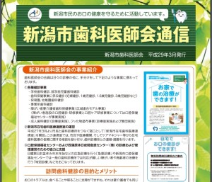 2017市歯科医通信