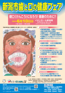 【三校】H30年/B3歯ポスター