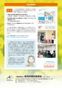 歯科医師会vol3